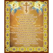 Молитва Господня