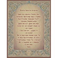 Молитва Пресв. Богородице